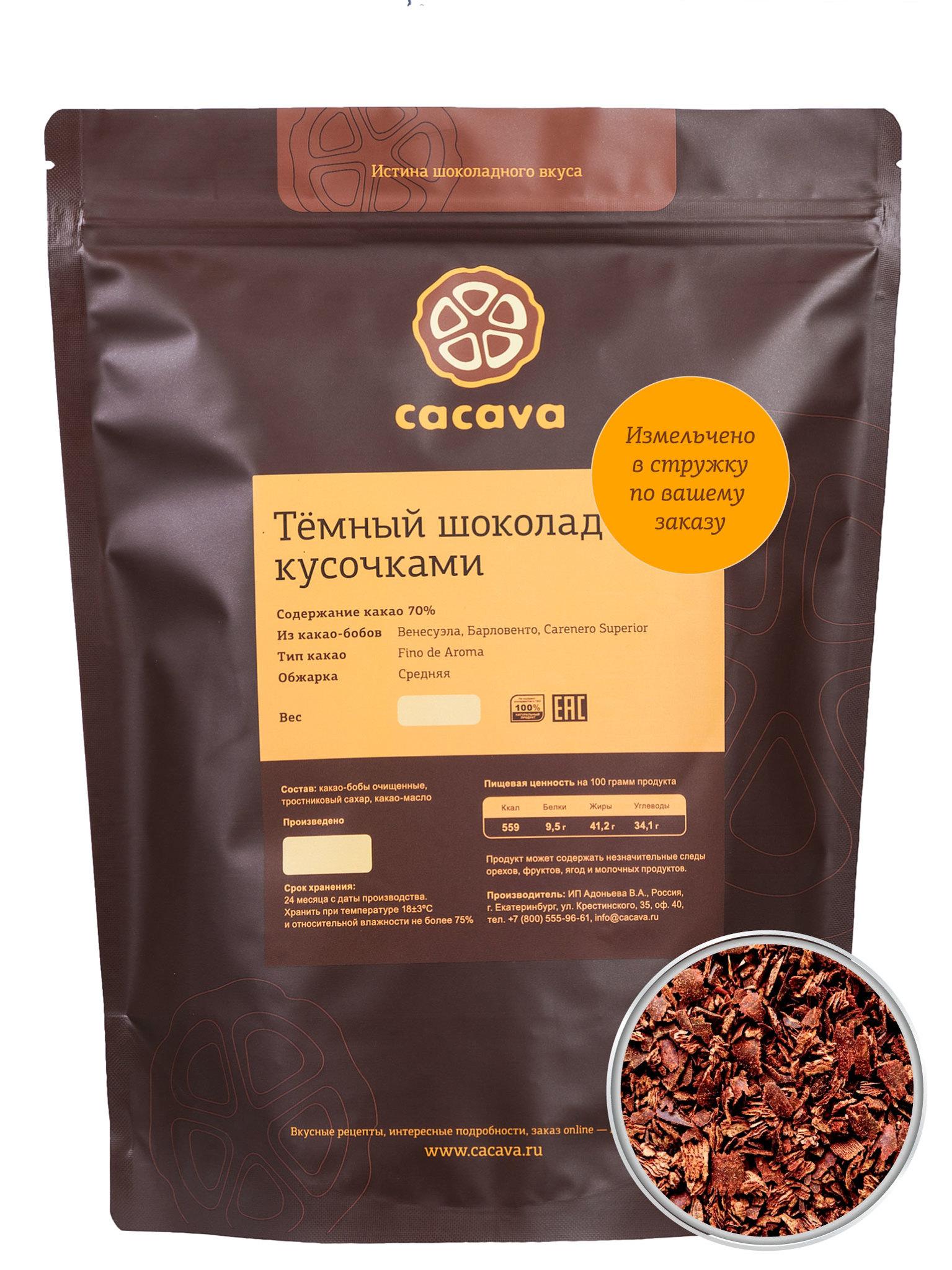 Тёмный шоколад 70 % какао в стружке (Венесуэла), упаковка 1 кг
