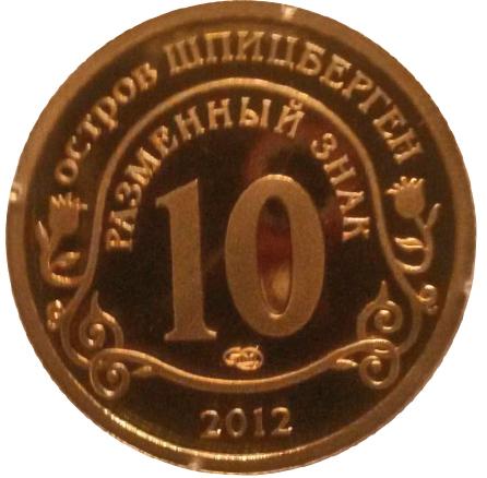 10 разменных знаков, 2012 год. СПМД, Конец света по календарю Майя. Остров Шпицберген. Бронза