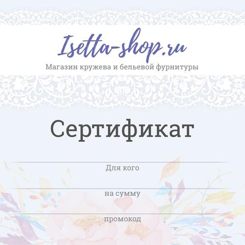 Подарочный сертификат 5000 рублей (электронный)