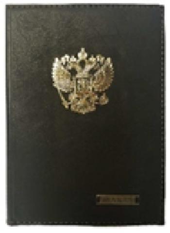 Обложка для автодокументов   Герб России   Коричневый