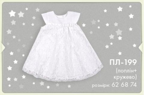 ПЛ199 Платье нарядное