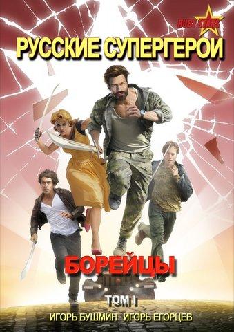 Русские супергерои. Том 1. Борейцы