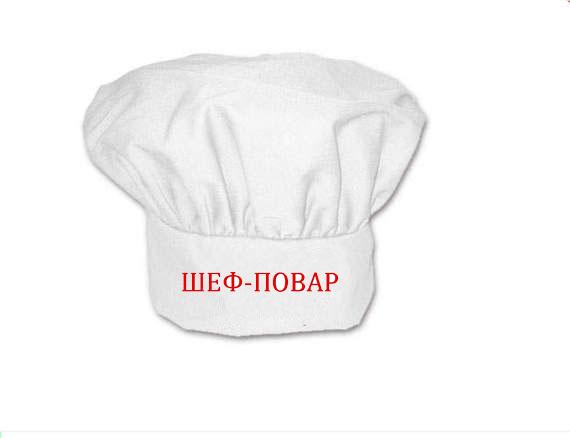 Детский колпак повара где купить ткань оптом в красноярске
