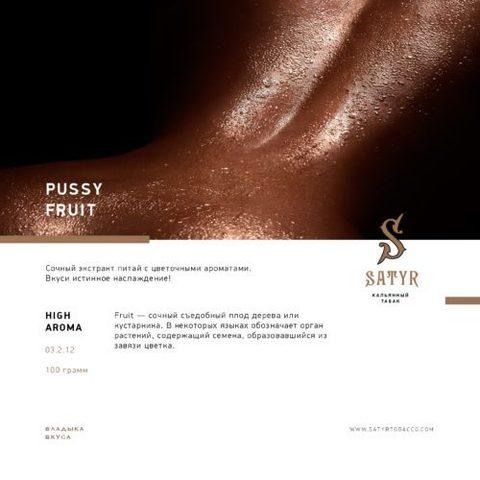 Табак Satyr Pussy Fruit (Драконий фрукт) 100г