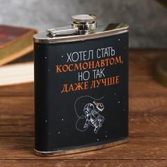 Фляжка «Хотел стать космонавтом», 210 мл, фото 3