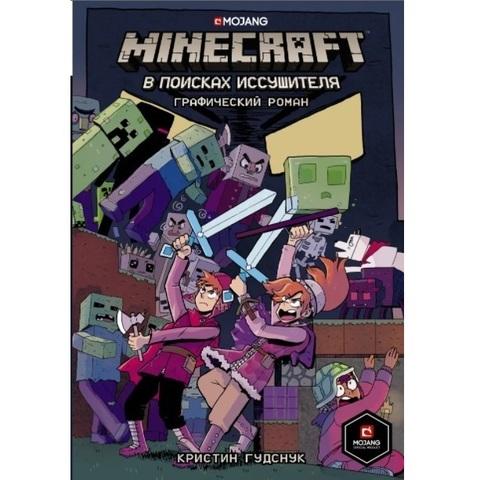 Minecraft. В поисках иссушителя