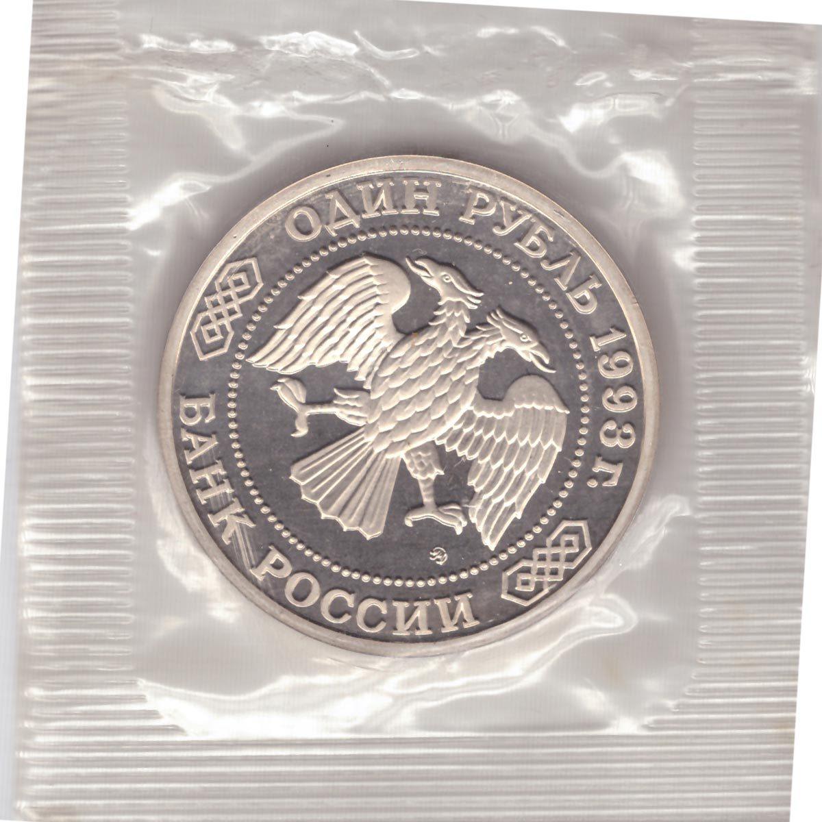 (Proof) 1 рубль