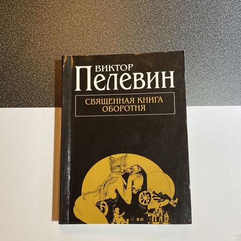 Виктор Пелевин Священная книга оборотня