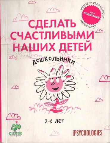 Сделать счастливыми наших детей.  Дошкольники 3-6 лет
