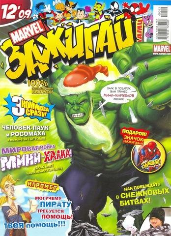 Marvel: Зажигай с нами! №12'09