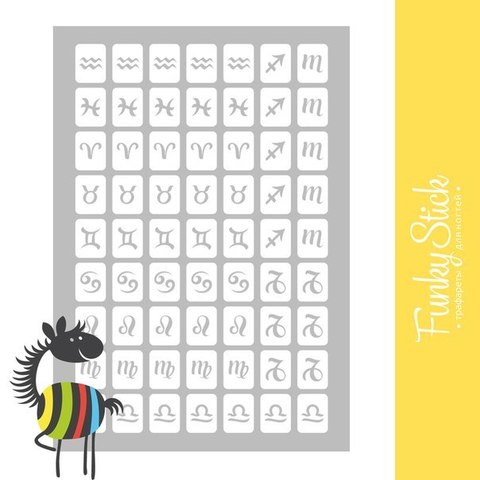 Трафареты для ногтей Zodiac №1 купить за 149руб