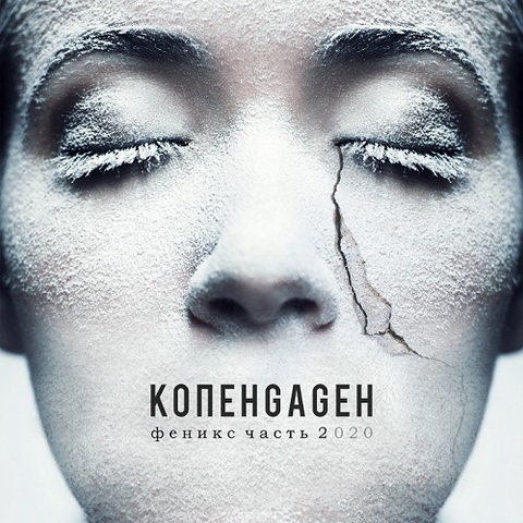 КОПЕНGАGЕН – Феникс. Часть 2 (Digital) (2020)