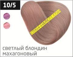 OLLIN silk touch 10/5 светлый блондин махагоновый 60мл безаммиачный стойкий краситель для волос