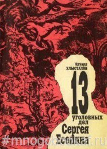 13 уголовных дел Сергея Есенина