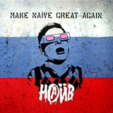 Наив / Make Naive Great Again (LP)