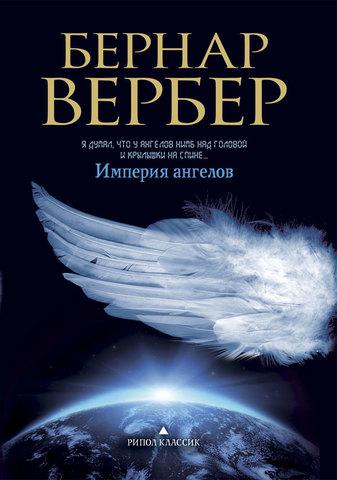 Фото Империя ангелов