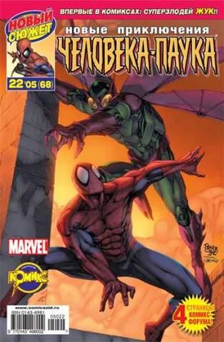 Новые приключения Человека-Паука №68