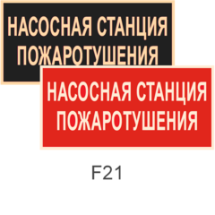 фотолюминесцентные пожарные знаки F21 Насосная станция пожаротушения
