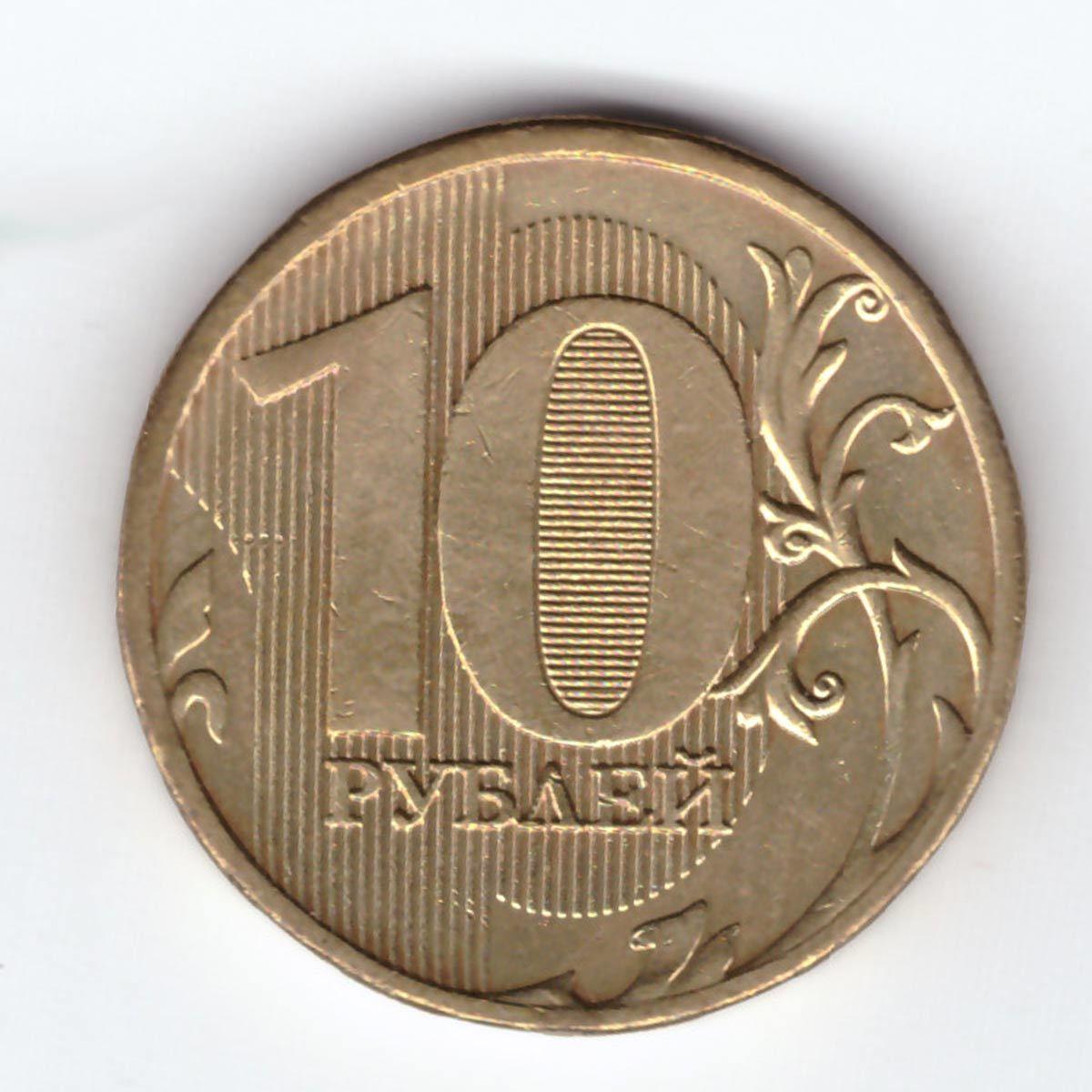 10 рублей 2011 ММД раскол штемпеля