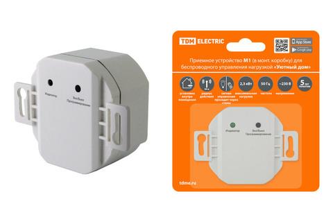 Приемное устройство М1 (в монт.коробку) для беспроводного управления нагрузкой