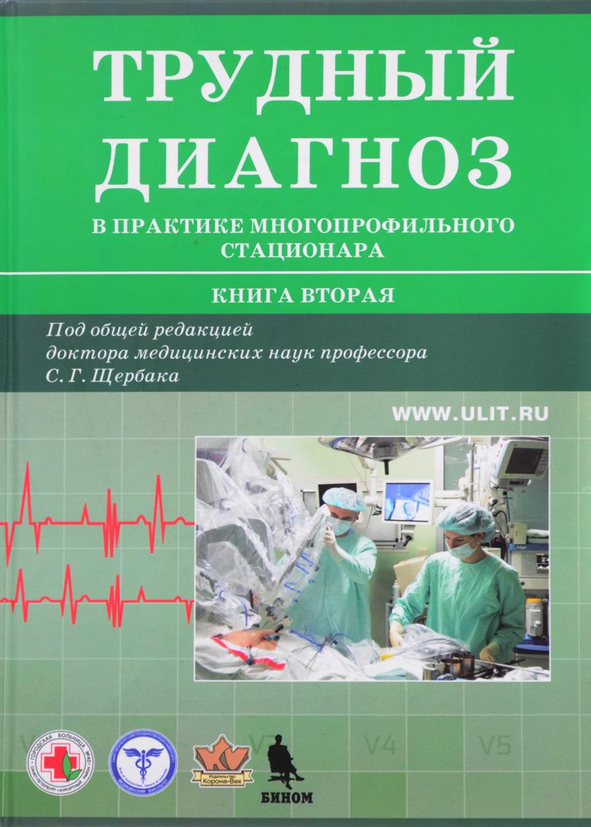 Хирургия Трудный диагноз в практике многопрофильного стационара. Книга вторая tdk2.jpg