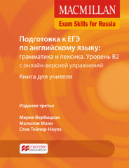 Mac Exam Skills for Russia Gram&Voc 2018 B2 TB ...