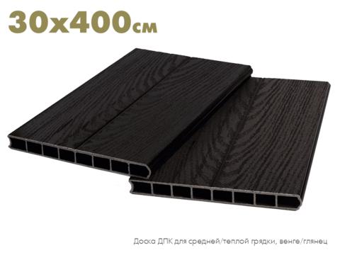 Доска из ДПК для высокой грядки 30х400 см, темное дерево/венге/глянец