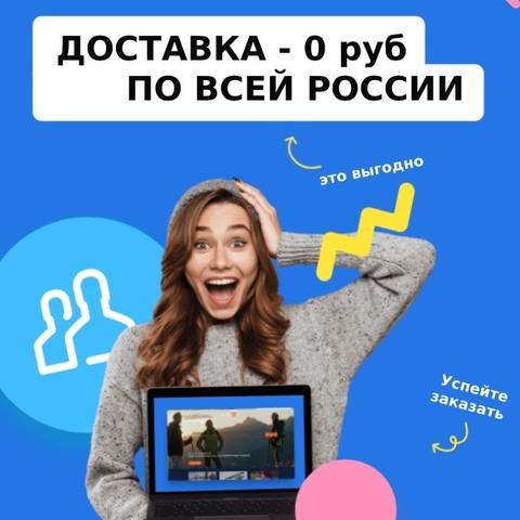 Бесплатная доставка в любой город России