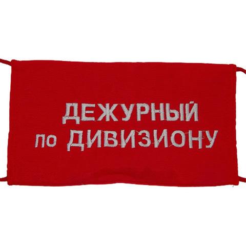 Повязка на рукав красная Дежурный по дивизиону
