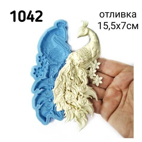 1042 Молд силиконовый. Павлин средний (левый)