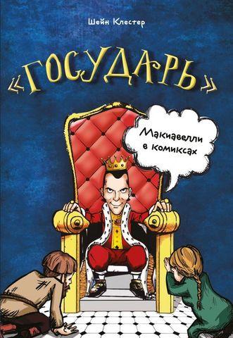 «Государь» Макиавелли в комиксах
