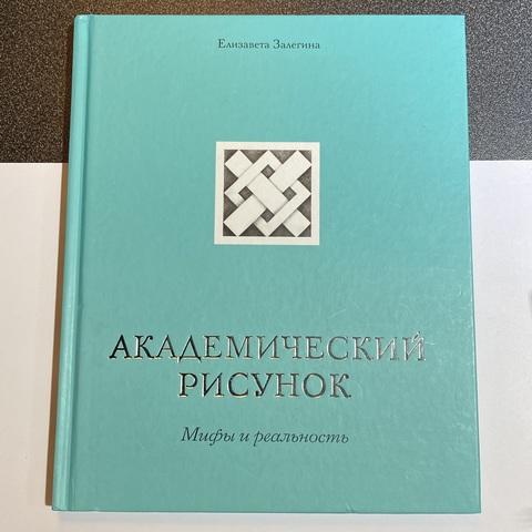 Академ. рисунок (rebook)