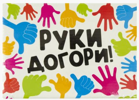 Руки догори!