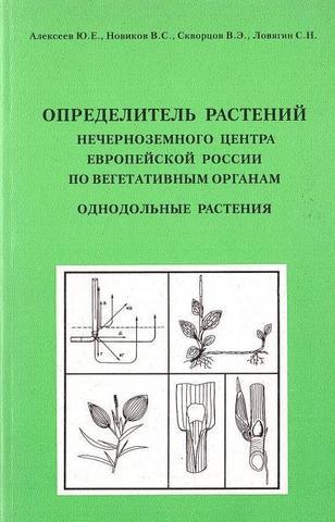 Определитель растений нечерноземного центра европейской России по вегетативным органам. Однодольные растения