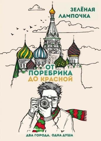 От поребрика до Красной. Блокнот (Москва) Зелёная Лампочка