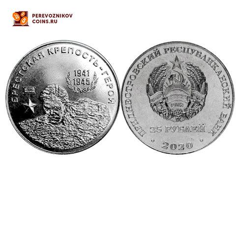 25 рублей Брестская крепость. Серия Города-Герои. ПМР 2020 год