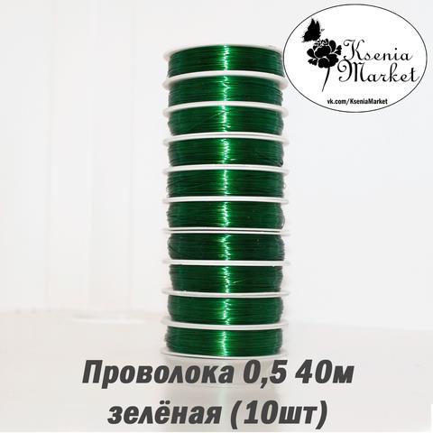 Проволока 0,5мм 40метров зеленая (10шт)