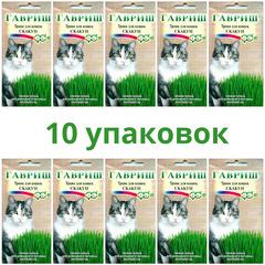 Семена травы для кошек Скакун, 10 гр, 10 упаковок, Гавриш