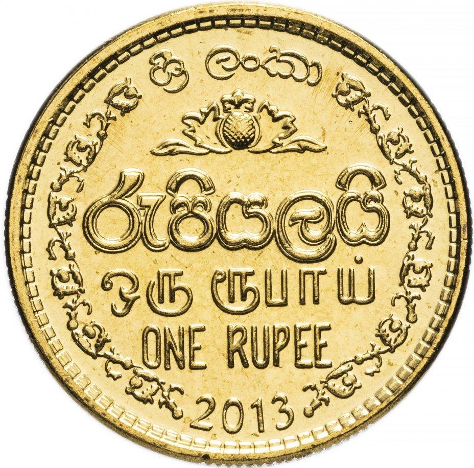 1 рупия. Шри-Ланка. 2013 год. AU-UNC
