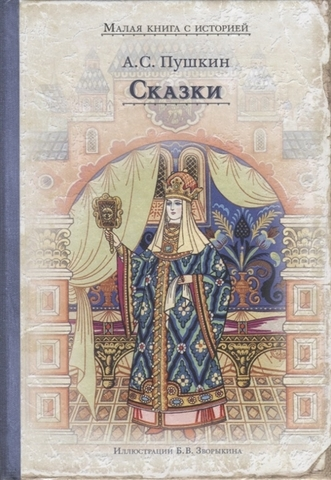 Сказки (Пушкин А.)