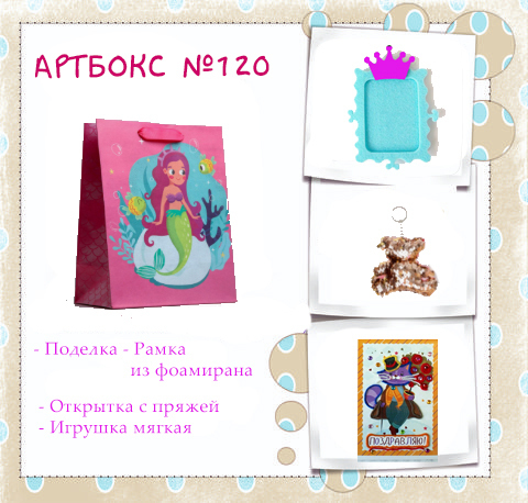 031-8818 Mikro Artbox №120