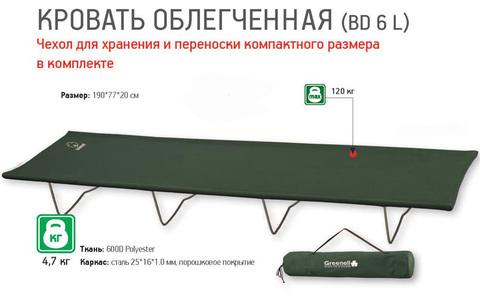 Кровать Раскладушка Облегченная BD-6L Greenell Nova Tour