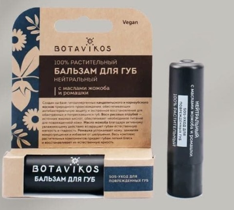 Нейтральный бальзам для губ SOS-уход для поврежденных губ, 4 гр. BOTAVIKOS
