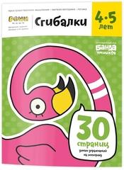Тетрадь с развивающими заданиями для детей 4-5 лет Сгибалки