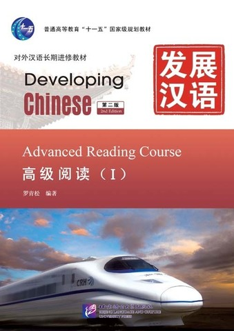 Developing Chinese (2nd Edition) Advanced Reading Course  I