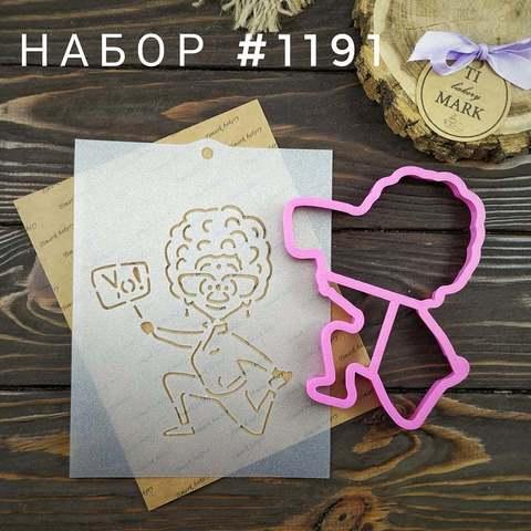 Набор №1191 - Бабушка