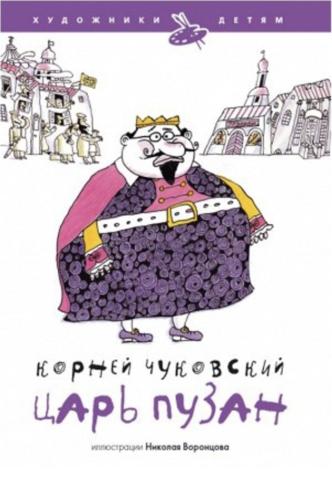 Царь Пузан | К. Чуковский