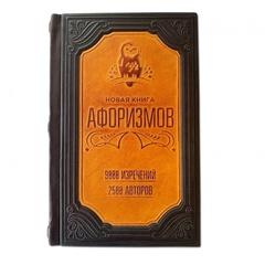 Книга афоризмов new