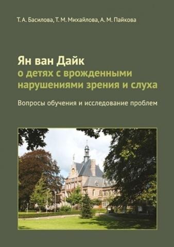 Ян ван Дайк о детях с врожденными нарушениями зрения и слуха: вопросы обучения и исследование проблем