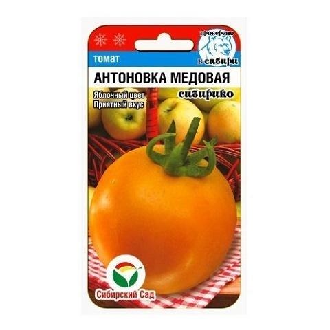 Антоновка медовая 20шт томат (Сиб Сад)